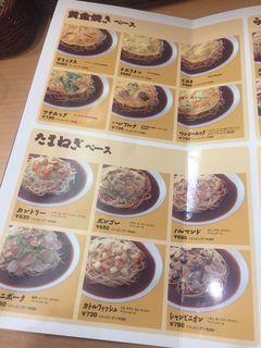 あんかけ家 植田店2.JPG
