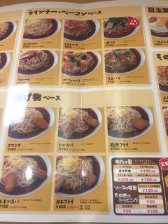 あんかけ家 植田店3.JPG