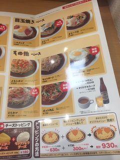 あんかけ家 植田店4.JPG