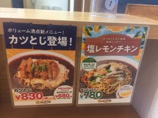 あんかけ家 植田店5.JPG