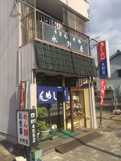 うどん・丼物 水野屋.JPG