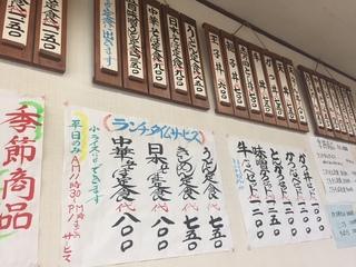 うどん・丼物 水野屋2.JPG