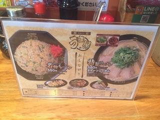 うま屋ラーメン 中川店2.JPG