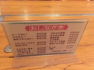 おこのみやき コーヒー らん3.JPG