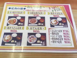 お好み焼 焼そば 鈴2.JPG
