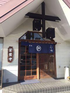 お食事処 ふじ竹8.JPG