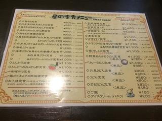 お食事処 吉根2.JPG