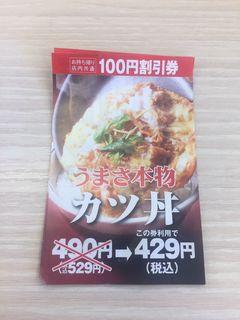 かつや 愛知名四弥富店2.JPG