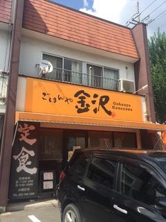 ごはんや 金沢.JPG