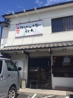どんきゅう 守山白沢店.JPG
