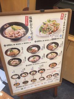 はなまるうどん アピタ鳴海店1.JPG