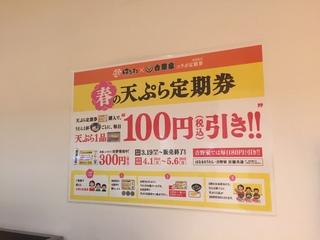 はなまるうどん アピタ鳴海店2.JPG