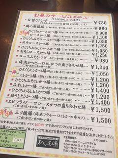 ふじ尾亭2.JPG