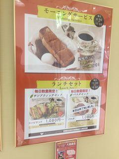 べら珈琲4.JPG