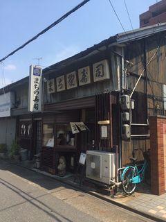 まち野寿司.JPG