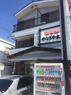 めん処 やなぎや本店.JPG