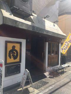 アラベル 名古屋分店.JPG