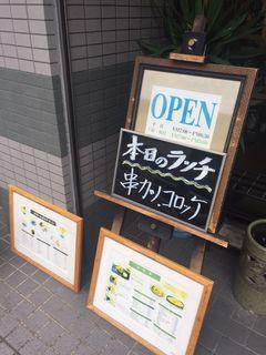 カフェ&レスト 小町1.JPG