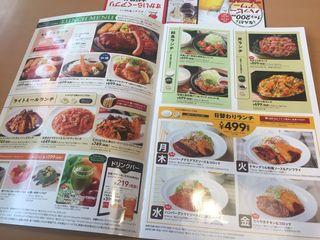 ガスト 堀田通店13.JPG