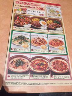 サイゼリヤ なるぱーく店2.JPG