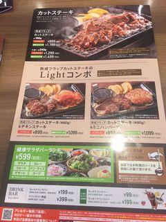 ステーキガスト 一宮尾西店2.JPG
