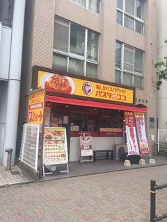 パスタデココ 名鉄神宮前店.JPG