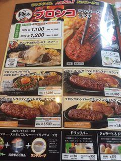 ブロンコビリー 鳴海店13.JPG