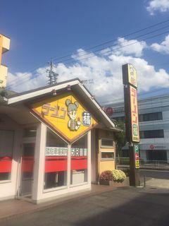 ラーメン福 島田橋店.JPG