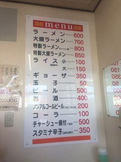 ラーメン福 笠寺店13.JPG