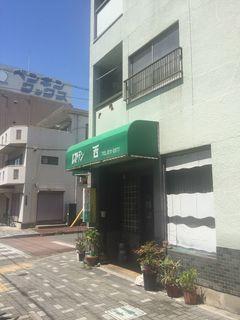 レストラン 西11.JPG