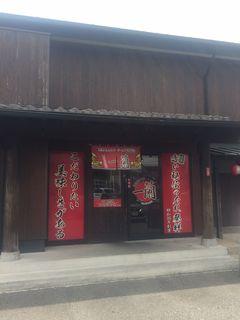 一蘭 名古屋鳴海店.JPG