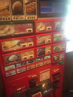 一蘭 名古屋鳴海店1.JPG