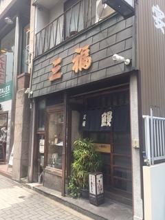 三福.JPG