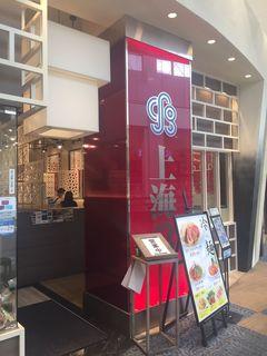 上海常 名古屋店.JPG