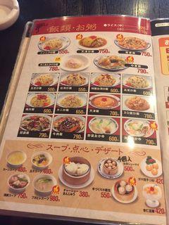 中国料理 劉家2.JPG