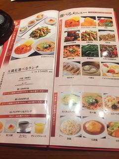 中国料理 千�e2.JPG