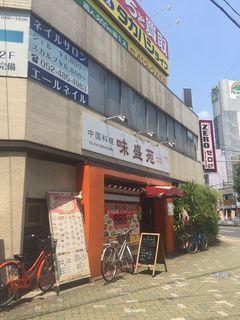 中国料理 味盛苑.JPG