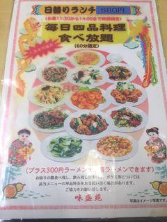 中国料理 味盛苑4.JPG