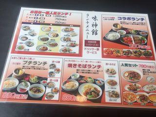 中国料理 味神館 南陽店4.JPG
