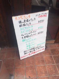中国料理 四川相羽1.JPG