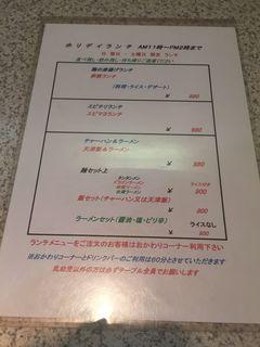 中国料理 四川相羽4.JPG