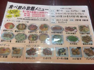 中国料理 旭4.JPG