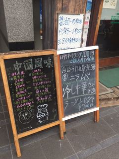 中国料理 菜香1.JPG