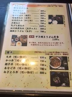 中根うどん4.JPG