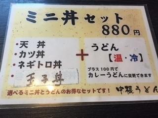 中根うどん5.JPG
