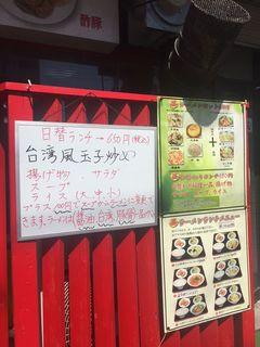中華料理 天津菜館1.JPG