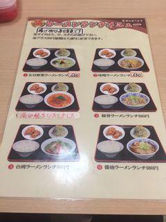 中華料理 天津菜館5.JPG