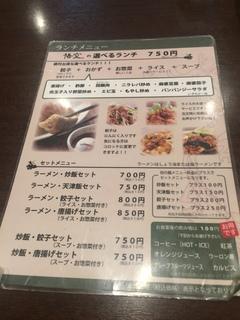 中華料理 悟空2.JPG