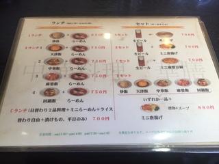 中華料理 華膳2.JPG