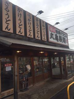 丸亀製麺 大府店.JPG